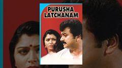 Tamil Full Movie | Purusha Lakshanam | Jayaram Kushboo | Family Drama Movie