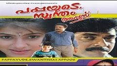 Pappayude Swantham Appoos 1992: Full Malayalam Movie