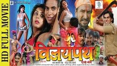 Vijaypath – Ago Jung | विजयपथ - एगो जंग | Bhojpuri Full Movie