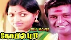 Koil Puraa 1981: Full Tamil Movie