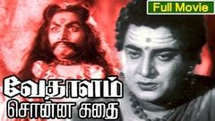 Vedalam Sonna Kathai | Tamil Old Movie | Online Tamil Full Movie