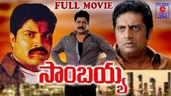 SAMBAIAH | FULL MOVIE | SRIHARI | PRAKASH RAJ | RADHIKA CHAUDHARI | TELUGU CINEMA ZONE
