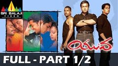 Yuva Telugu Full Movie Part 1 2 Madhavan Surya Siddharth With English Subtitles