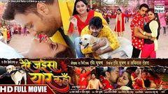 BAAJ GAIL DANKA New Bhojpuri Full Movie Film new Release Full Movie In Full HD