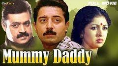 Mummy Daddy│Full Tamil Movie│Arvind Swamy Gouthami