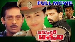 Inspector Ashwini Full Length Telugu Movie DVD Rip