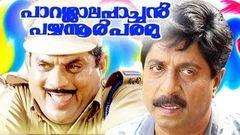 Kalikalam Malayalam Full Movie | Mammootty | Sreenivasan | Malayalam Thriller Movies Full