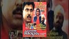 Manathe Vellitheru Malayalam Full Movie 1994 | Vineeth Mukesh Shobana Srinivasan Lalu Alex