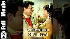 Veettukku Oru Pillai Tamil Full Movie | Jaishankar Usha Nandhini |