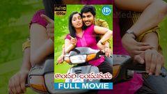 2014 Latest Telugu Full Movie Andari Banduvaya