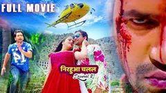 Nirahua Chalal Sasural 2 | FULL MOVIE- Dinesh Lal Yadav Aamrapali Dubey