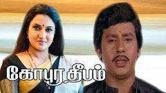 Gopura Dheepam | Tamil Super Hit Movie | Ramarajan Sukanya R.Sundarrajan Senthil