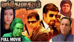 Vandae Maatharam Full Movie | Arjun, Mammootty, Sneha, Nassar | Patriotic Tamil Movie