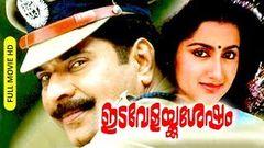 Malayalam Super Hit Action Full Movie | Idavelakku Sesham [ HD ] | Ft.Mammootty, Sumalatha