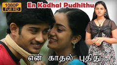 En Kadhal Pudhithu 2014 Tamil Movie | Ram Sathya Uma Shree | Movies Full HD Quality