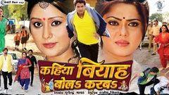 Kahiya Biyah Bola Karba | Full Bhojpuri Movie | Bhojpuri Film