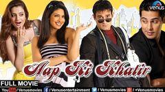 Aap Ki Khatir (With English Subtitles)