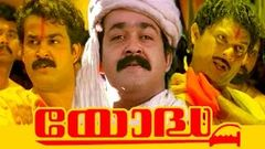 Aaraam Thamburan Malayalam Full Movie DVD - Mohanlal