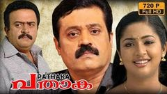 Malayalam Full Movie Pathaka | Suresh Gopi Malayalam Full Movie 2014 Upload