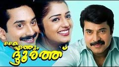 Kaiyethum Doorath 2002 Full Malayalam Romance Movie | Nikita | Mammootty | Malayalam HD Movies