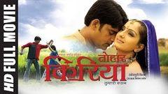 Hamar Gharwali 2006 Bhojpuri Full Movie - Ravi Kishan Kunal Rinku Ghosh