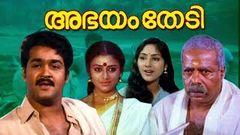 Malayalam Old Movie   Abhayam Thedi   Mohanlal Old Movie   Malayalam Super Hit Movie