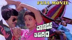 Chanakya Sapatham - Telugu Movie - Chiranjeevi - Vijaya Santhi