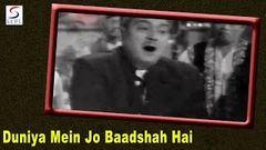 Duniya Me Badshah Hai I Bande Hasan Md Rafi I Duniya Jhukti Hai 1960 song