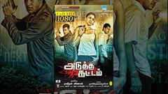 ADUTHA KATTAM 2014 Latest Tamil Cinema HD New Release Full Movie