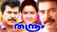 Mudra: Full Length Malayalam Movie