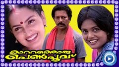 Malayalam Full Movie - Kaattathoru Penpoovu - Full Length Movie [HD]