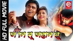 JAAN TU JAHAN TU HD Bhojpuri Full Movie Dinesh Kumar Archna Singh