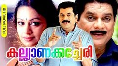Malayalam Super Hit Comedy Full Movie | Kalyana Kacheri [ HD ] | Ft.Mukesh, Jagathy, Shobana