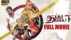 Thappu Thanda Tamil Full Movie HD - Mime Gopi Ajay Ghosh Aathma Patrick   Srikantan