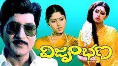 Vijrumbhana Full Movie Shobhan Babu Jayasudha Shobana Telugu Hit Movies