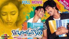Kotha Bangaru Lokam Telugu Full Movie | Varun Sandesh | Swetha Basu Prasad | Srikanth Addala