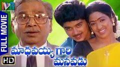 Suprabatham 1979:Full Tamil Movie