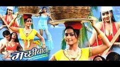Machhi Wali Hindi Full Hot Movie   Full Hot Hindi Movie   Tanveer Abu Khan