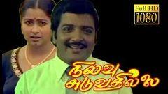 Superhit Tamil Full Movies   Neelavu suduvathilai   Sivakumar Radhika   Tamil old Movie online HD