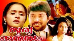 Malayalam Super Hit Full Movie | SOORYA MANASAM | Mammootty & Vinodini