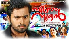 Ezham Suryan 2012 Full Malayalam Movie