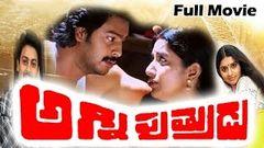 Agni Putrudu Telugu Full Length Movie Sriram Meera Jasmine Brahmaji Murali Vivek