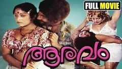 Aaravam 1978 Malayalam Movie Full | Malayalam Full Movie