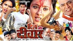 HD दिल और दिवार Dil Aur Diwar Bhojpuri Full Movie Bhojpuri Full Film 2015 | Rani Chatterjee