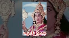 Ashtalakshmi Vaibhavam Telugu Full Movie