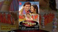 निरहुआ चलल ससुराल 3 रिटर्न Nirahwa Chalal Sasural 3 Return Bhojpuri Movie Dinesh Lal Yadav