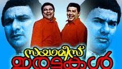 Siamese Irattakal Full Length Malayalam Movie