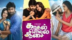 Tamil Full Movie 2014 New Releases Kadhal Solla Aasai Full Movie HD