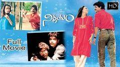 Nirnayam Telugu Full Length Movie Nagarjuna Amala