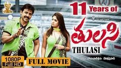 Tulasi Telugu Movie Full HD Venkatesh Nayanthara Shriya DSP Suresh Productions